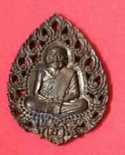 เหรียญหล่อฉลุ หลวงพ่อแก้ว เกสาโร วัดละหารไร่ ปี19  เนื้อนวถ มีโค้ด สวยติดที่2