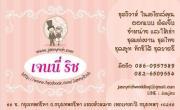 ออกแบบ ตัดเย็บ จำหน่าย ให้เช่า ชุดแต่งงาน ชุดไทย ชุดสูท ทักซิโด้ ชุดราตรี
